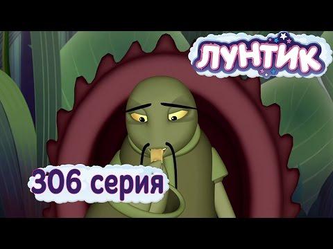 Лунтик и его друзья - 306 серия. Когда рак на горе свистнет