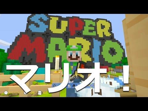 マインクラフト実況【Wii U】スーパーマリオ マッシュアップ パック! キタ! Minecraft Wii U Edition | SUPER MARIO MashUp Pack