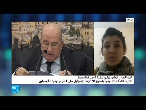 المجلس المركزي لمنظمة التحرير الفلسطينية يعلق الاعتراف بإسرائيل  - نشر قبل 2 ساعة