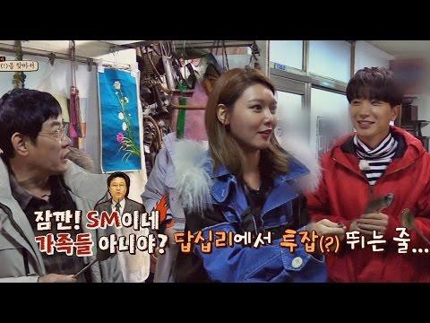 [SM 대잔치] 호동이 가족(?) 이특&수영 등장에 경규, 에잇-ㅅ- 한끼줍쇼 12회