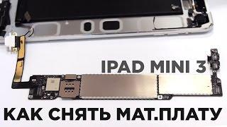 iPad mini 3: Как достать материнскую плату (Motherboard Replacement)