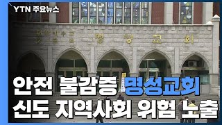 안전 불감증 명성교회...신도·지역사회 위험에 노출 /…