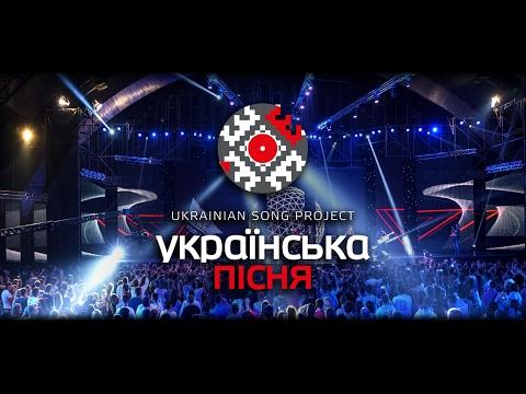 Телеверсія. УКРАЇНСЬКА ПІСНЯ / UKRAINIAN SONG PROJECT. Official.