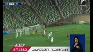 """საქართველოს 21 წლამდე ფეხბურთელთა ნაკრებმა """"ისლანდია"""" დაამარცხა"""