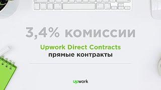 Работа на Upwork / Новые функции биржи 2020 / Что такое Direct Contract / Что нужно знать новичку?