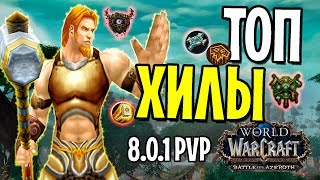 ТОП ХИЛЫ В БИТВЕ ЗА АЗЕРОТ | WOW: BFA (PVP 8.0.1)