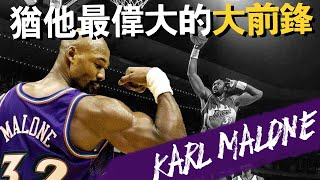 『NBA』????猶他最偉大的大前鋒 歷史第二得分王 郵差【Karl Malone】(Johnny聊nba)