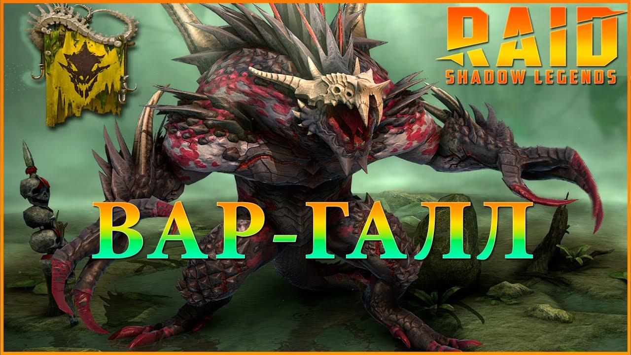 Воительница обзор | RAID: Shadow Legends - YouTube