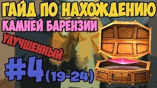Камни Барензии - Гайд по нахождению (19-24) [TES V: Skyrim]