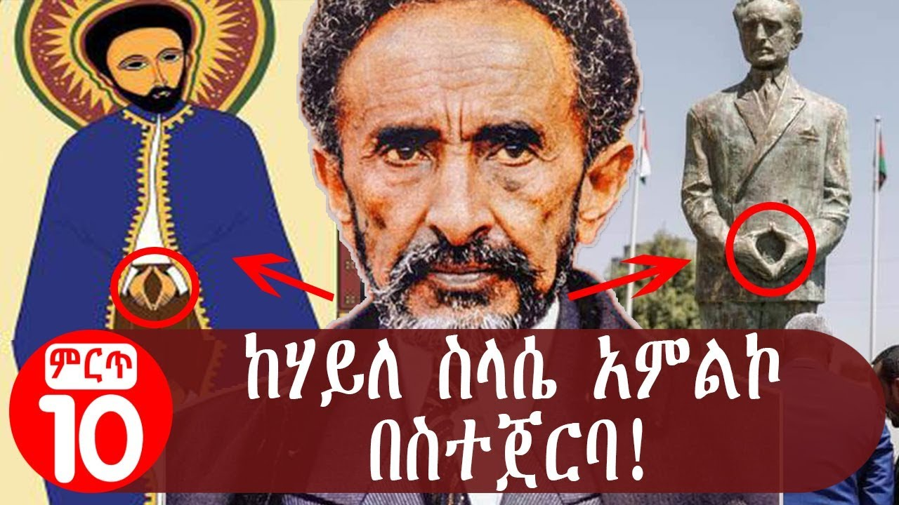 Behind the sign of Haile Selassie statue