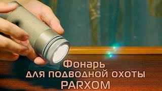 Фонарь для подводной охоты PARXOM(В этом видео я расскажу об одном из моих фонарей для подводной охоты. http://www.youtube.com/podvodohota., 2014-04-08T17:32:03.000Z)