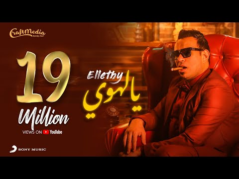 "Mahmoud El Leithy ""Ya Lahwy"" 2021 محمود الليثي يالهوي"