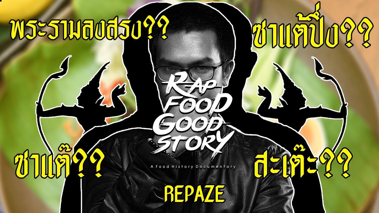 พระรามลงสรง - มลายูคิด จีนปรับ ไทยจับใส่ feat. REPAZE | Rap Food Good Story EP. 1