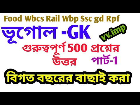 Geography Important Gk For All Exam In Bengali || Food | Wbcs | Rail | Ssc Gd | Rpf ||