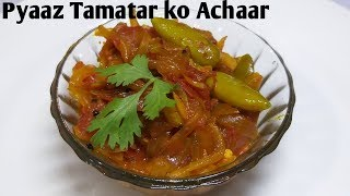 Nepali style pyaaz tamatar ko achaar| Onion tomato sabzi| Easy recipe for bachelor and beginners