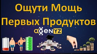 видео: Продукция Agenyz