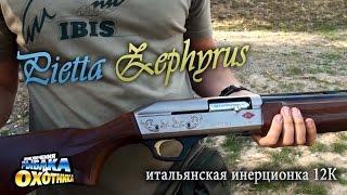 Гладкоствольные полуавтоматы Pietta Zephyrus, 12 калибр (ТВ-программа)