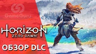 🔴 DLC для HORIZON: ZERO DAWN — FROZEN WILDS #ОБЗОРGG