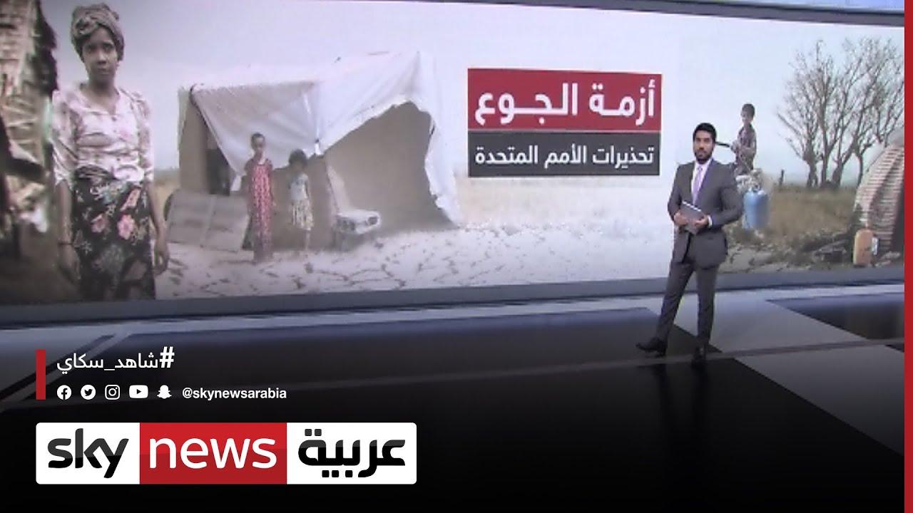 أزمة الجوع.. تحذيرات الأمم المتحدة  - نشر قبل 11 ساعة