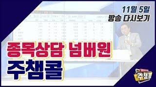 [MTN 주챔콜] 11월 5일 화요일 방송 - 김현구 전문가