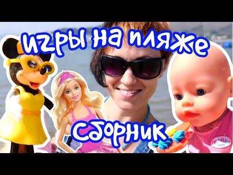 Сборник: Игры для девочек на пляже. Барби, Беби Бон Эмили и Микки Маус. Видео с игрушками.