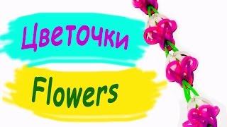 Rainbow Loom Bands. Браслет из резинок. Нежные цветы / Bracelet gum. delicate flowers
