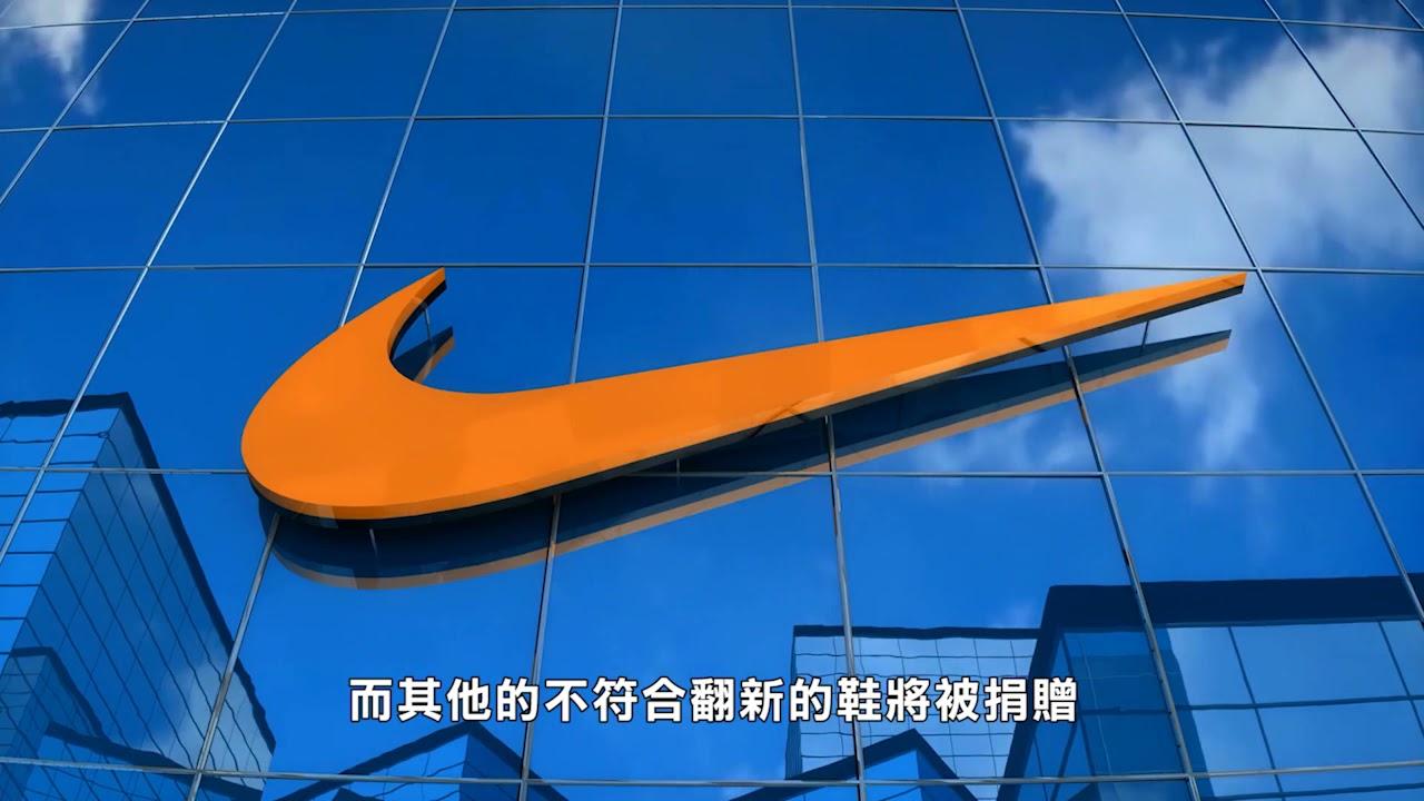 【天下新聞】全國: Nike將於15家門店轉售翻新退貨運動鞋