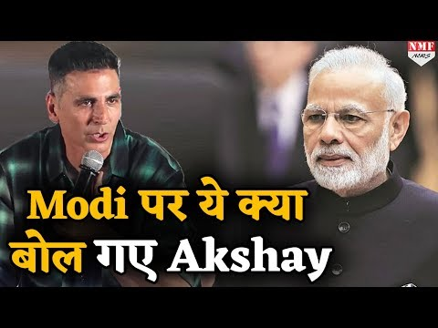 Akshay से Media ने पूछा Modi पर सवाल, तो खिलाड़ी कुमार ने दिया ऐसा जवाब