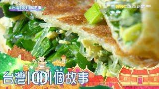 市場手工蔥油餅 老師夫妻檔微笑轉業 part4 台灣1001個故事