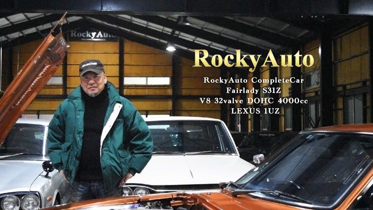 ロッキーオート フェアレディーZ S31Z 1UZ V8