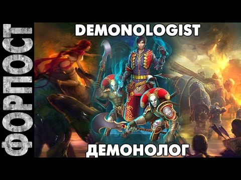 видео: prime world [no stream, Форпост] - Демонолог. demonologist 12.08.14 (4)