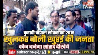 लोकसभा चुनाव को लेकर क्या कहती है खुरई की जनता कौन बनेगा सांसद देखिये,Election Choupal Lok Sabha