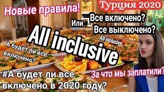 Турция 2020 Что будет с All inclusive в турции Новые правила все включено в Турции Polat Alanya