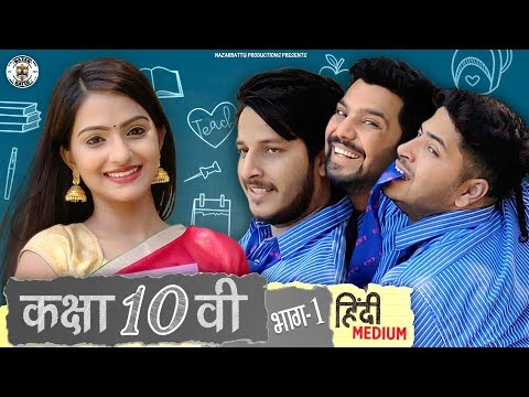 Kaksha Dasvi Part - 1|| कक्षा दसवीं || Hindi Medium || Nazarbattu