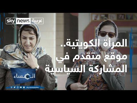 المساء| المرأة الكويتية.. موقع متقدم في المشاركة السياسية