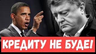 Обама не задоволений темпами змiн в Українi