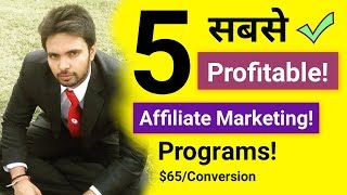 5 Most Profitable Best Affiliate Marketing Programs In the World!
