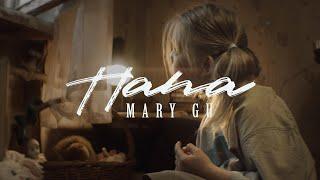 Смотреть клип Mary Gu - Папа