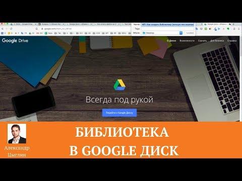 Как создать библиотеку личную или корпоративную в Google Диске