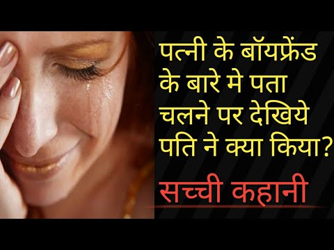 Download पत्नी के बॉयफ्रेंड के बारे मे जब पति को पता चला तबदेखो क्याहुआ.Husbandwife riletionsheep#RVRajeshree