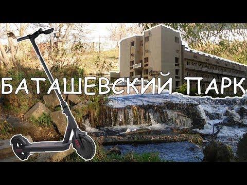 Поездка по Баташевскому парку - Дом Здоровья, Болота и заброшки в Туле
