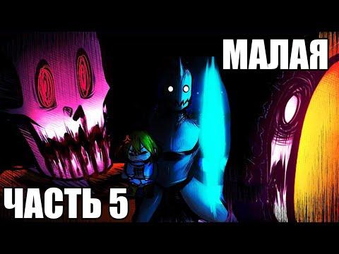 Малая - Kiddo RUS Часть 5 (Undertale comic dub)