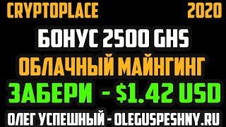 ЛЕГКИЙ ЗАРАБОТОК В ИНТЕРНЕТЕ БЕЗ ВЛОЖЕНИЙ CRYPTOPLACE ЗАБЕРИ 1.42 $ ОБЛАЧНЫЙ МАЙНИНГ БОНУС 2500 GHS