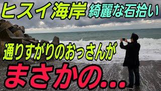 通りすがりのおっさんがまさかの!綺麗な石,翡翠採集【ヒスイ海岸】糸魚川