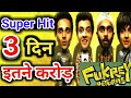 Fukrey Returns के Weekend Collection ने बनाया Record