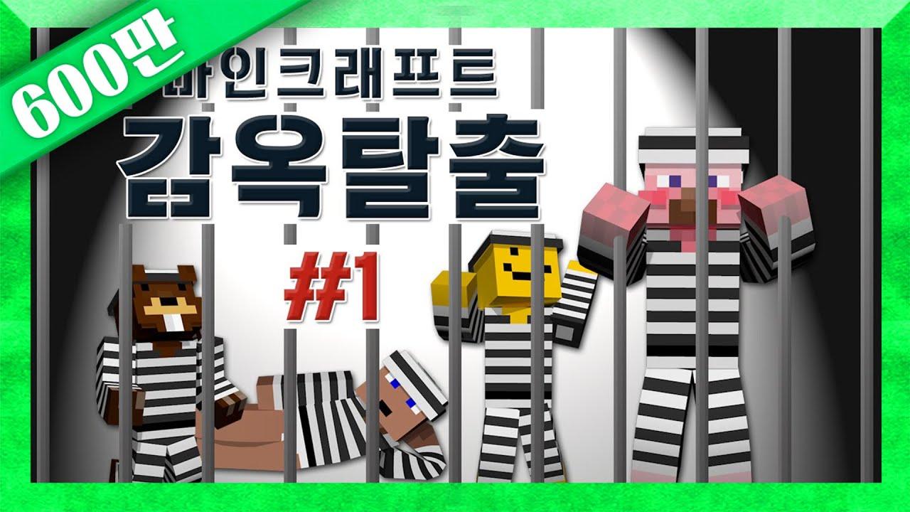 양띵 [탈옥을 꾀하는 자, 협력하라! 마인크래프트 감옥탈출 1편] 마인크래프트