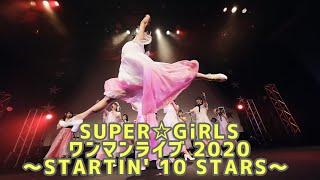 2020年2月24日開催「SUPER☆GiRLS ワンマンライブ 2020 ~STARTIN' 10 STARS~ 」2部公演 <セットリスト&タイムテーブル> 0:00~ オープニング映像 01. 01:51 ...