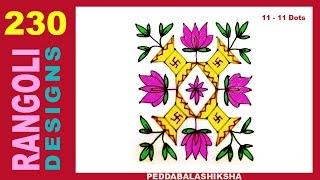 Rangoli | Muggulu | Kolam Design - 230 (Easy 11x11 dots Tulasi Kota / Sravanam / Sankranthi / Ugadi)