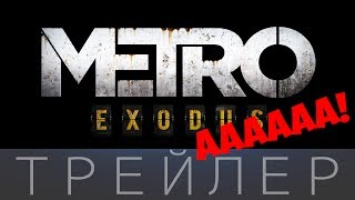 Metro Exodus трейлер  E3 2017