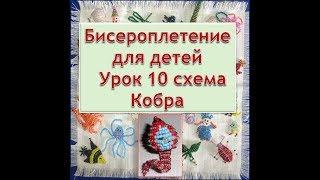 Бисероплетение для детей Урок 10 схема Кобра Beadwork for children Lesson 10 Cobra pattern